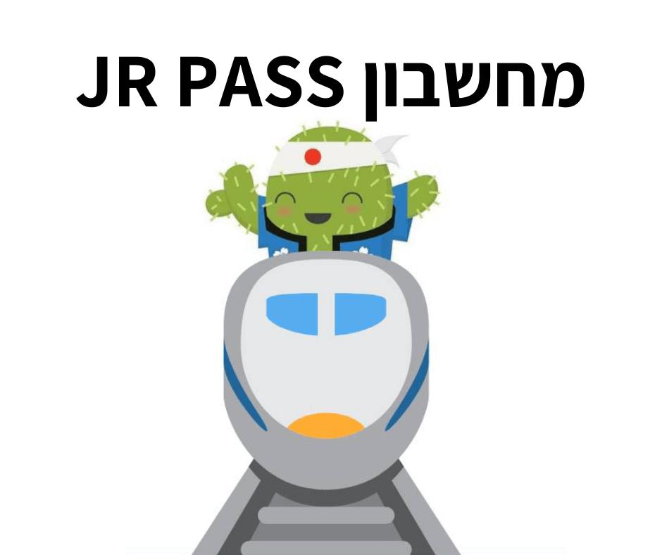 מחשבון JR PASS